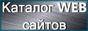 Каталог сайтов - Наука и образование